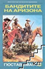 Бандитите на Аризона