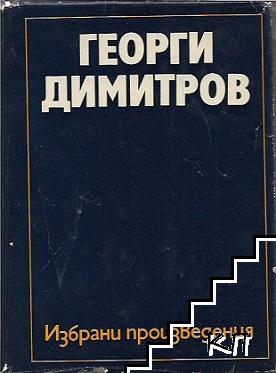 Избрани произведения 1942-1948 г