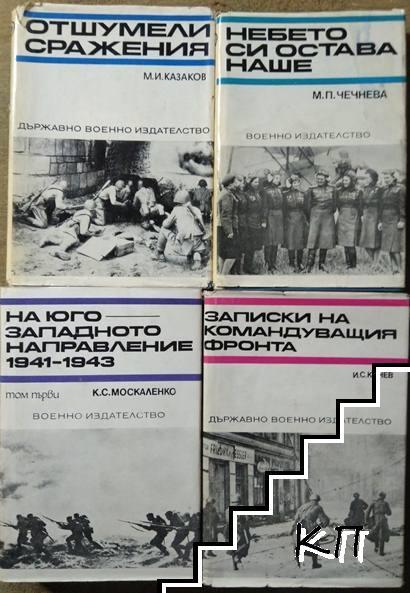 Отшумели сражения / Небето си остава наше / На югозападното направление 1941-1943. Том 1 / Записки на командващия фронта