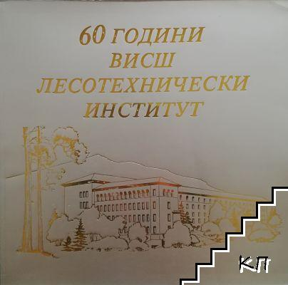 60 години Висш лесотехнически институт