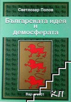 Българската идея и демосферата
