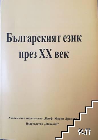 Българският език през XX век