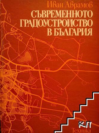 Съвременно градоустройство в България