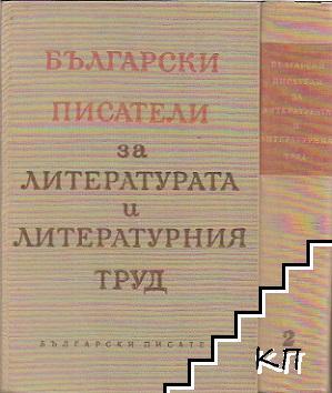 Български писатели за литературата и литературния труд. Том 1-2