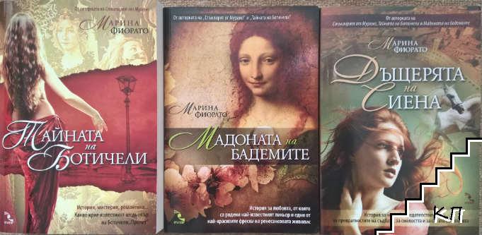 Марина Фиорато. Комплект от 3 книги