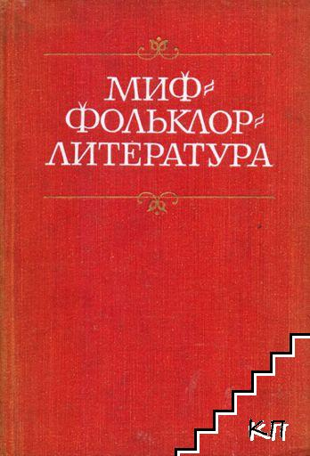 Миф, фольклор, литература