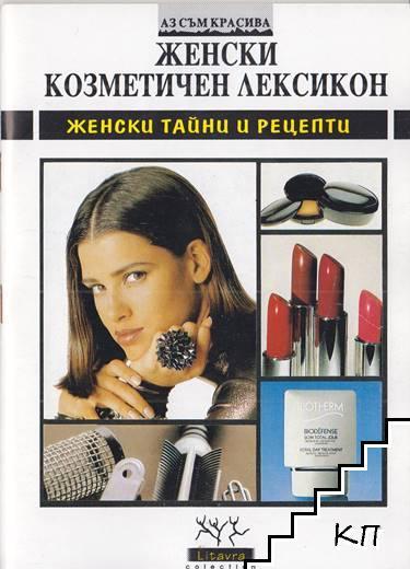 Женски козметичен лексикон