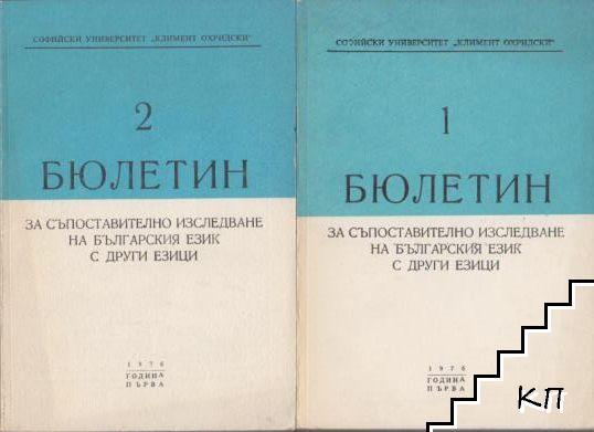 Бюлетин. Том 1-2