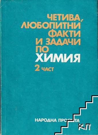 Четива, любопитни факти и задачи по химия. Част 2