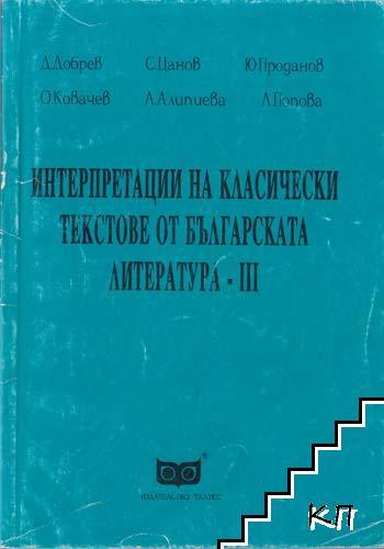 Интерпретации на класически текстове от българската литература - ІІІ