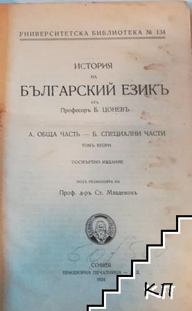 История на българский езикъ. Томъ 2