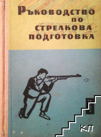 Ръководство по стрелкова подготовка