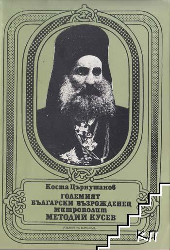 Големият български възрожденец митрополит Методий Кусев