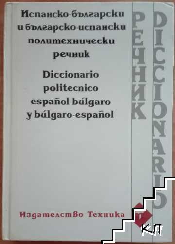 Испанско-български и българско-испански политехнически речник / Diccionario politecnico español-bulgaro y bulgaro-español