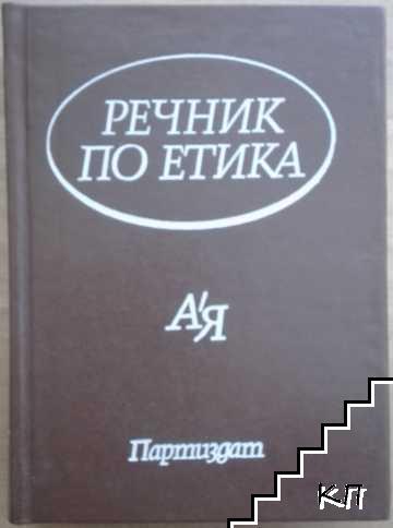 Речник по етика