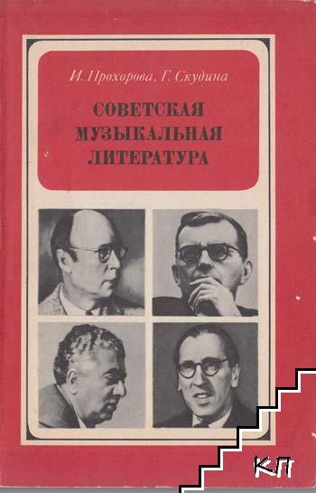 Советская музыкальная литература