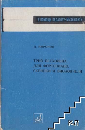 Трио Бетховена для фортепиано, скрипки и виолончели