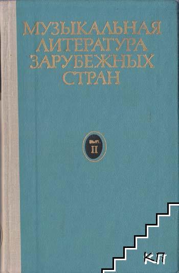 Музыкальная литература зарубежных стран. Вып. 2