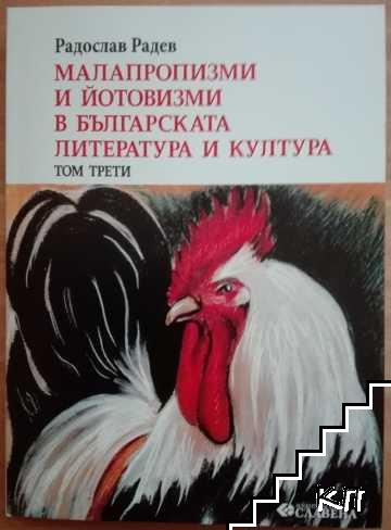 Малапропизми и йотовизми в българската литература и култура. Книга 3