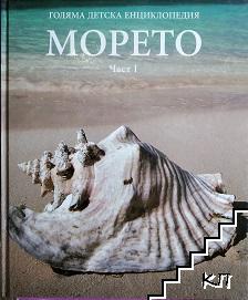 Голяма детска енциклопедия. Том 6: Морето. Част 1