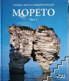 Голяма детска енциклопедия. Том 7: Морето. Част 2