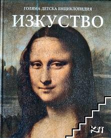 Голяма детска енциклопедия. Том 14: Изкуството