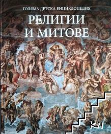 Голяма детска енциклопедия. Том 15: Религии и митове