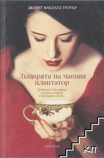 Дъщерята на чаения плантатор