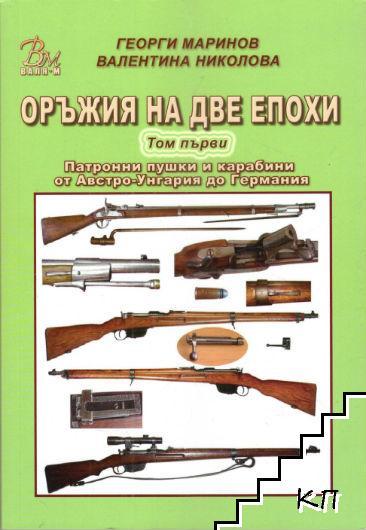 Оръжия на две епохи. Том 1: Патронни пушки и карабини от Австро-Унгария до Германия