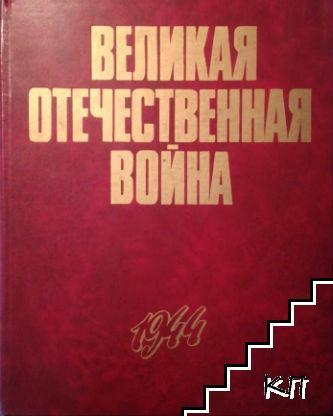 Великая Отечественная война 1941-1945 в фотографиях и кинодокументах