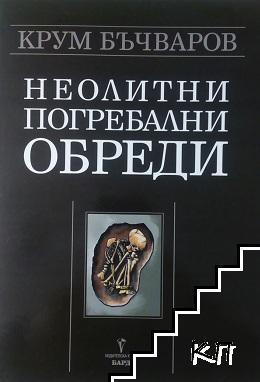 Неолитни погребални обреди