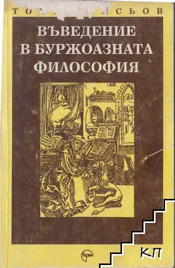Въведение в буржоазната философия (XIV-XIX в.)