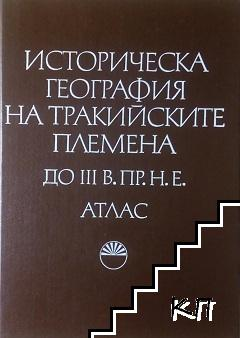 Историческа география на тракийските племена до III в. пр.н.е. Атлас. Том 1-2