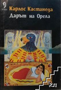 Дарът на орела
