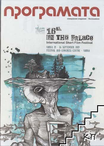 Програмата: 16th in the Palace - International Short Film Festival