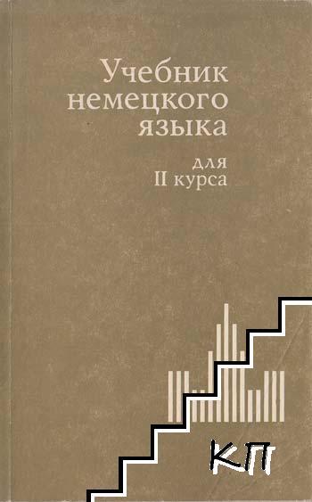 Учебник немецкого языка для II курса