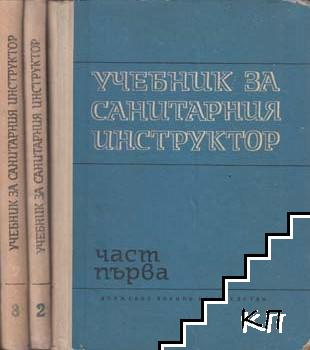 Учебник за санитарния инструктор. Част 1-3