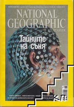 National Geographic - България. Юни / 2010