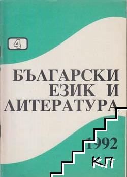 Български език и литература. Бр. 4 / 1992