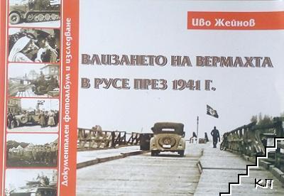 Влизането на Вермахта в Русе през 1941 г.