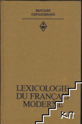 Lexicologie du français moderne