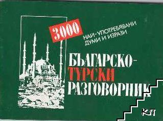 Българско-турски разговорник