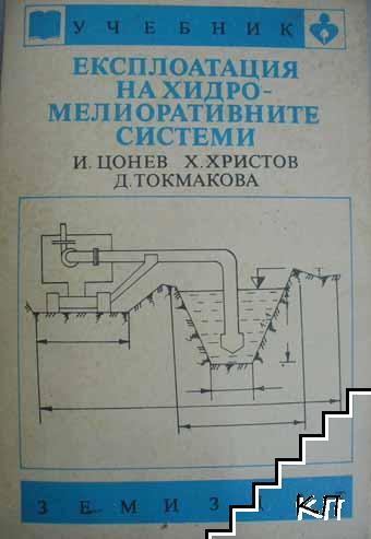 Експлоатация на хидромелиоративните системи
