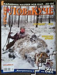 Лов и куче. Бр. 12 / декември 2018