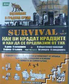 Survival. Как ви крадат крадците и как да се предпазим от тях. Част 2