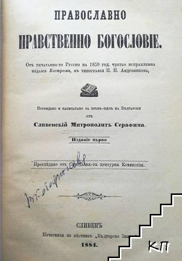 Православно нравствено богословие