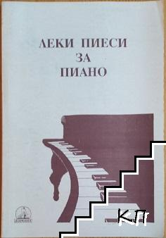 Леки пиеси за пиано