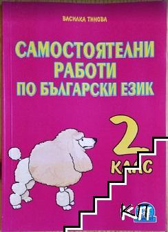 Самостоятелни работи по български език за 2. клас