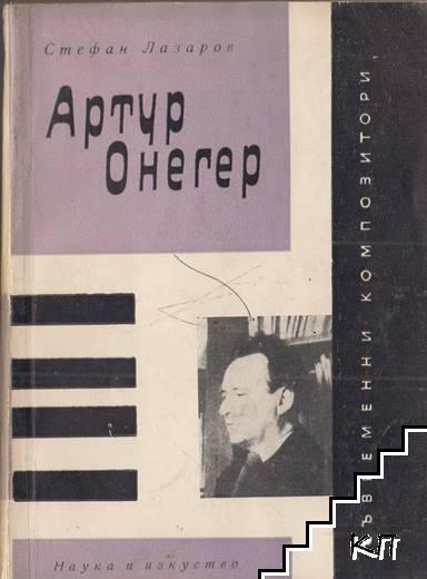 Артур Онегер