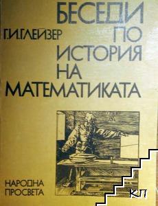 Беседи по история на математиката. Част 3